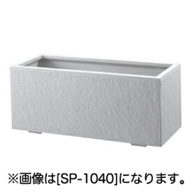 【トーシンコーポレーション】【パブリックプランター】 GRCプランター 石肌プレーン シリーズ SP-840【RCP】