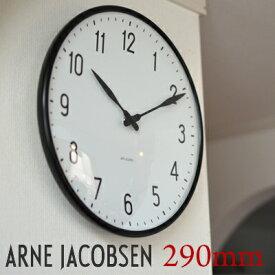 【AJクロック43643】STATION/ステーション 290mm WALL CLOCK アルネ・ヤコブセン/ARNE JACOBSEN43643/時計/ウォッチ/WATCH/北欧/デンマーク/ローゼンダール アルネヤコブセン ウォールクロック コンビニ受取対応【RCP】