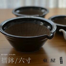 【東屋・あづまや】擂鉢 六寸 AZKB00103 コンビニ受取対応【RCP】