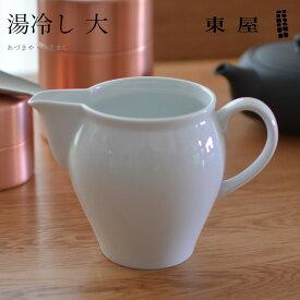 【東屋・あづまや】湯冷し茶海大ゆさまし/湯さまし/湯冷まし/お茶AZKG00501 コンビニ受取対応【RCP】