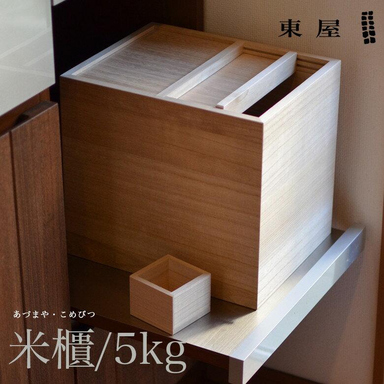 【東屋・あづまや】米櫃5kg 一合升付き 米びつ 桐 AZMK00002【RCP】