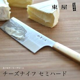 【東屋】チーズナイフ セミハード AZNA00001 カッティングボード/木製/まな板/ナイフ【コンビニ受取対応商品】【RCP】
