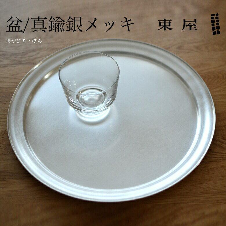 【東屋・あづまや】盆/真鍮銀メッキおぼん/お盆/トレイ AZSK00446【コンビニ受取対応商品】【RCP】