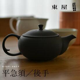 *新茶キャンペーン対象商品*【東屋・あづまや】平急須 後手【うしろ並細】AZTK00117/烏泥(うでい)茶漉し2タイプお茶/ティー/きゅうす コンビニ受取対応【RCP】
