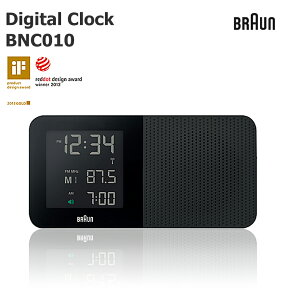 店舗クーポン発行中!BRAUN ブラウン BRAUN Radio Clock BNC010 ブラウンラジオ/置き時計/目覚まし時計/ウォッチ/WATCH/北欧/デンマーク/ローゼンダール/LED/アラーム商品