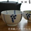 【東屋・あづまや】印判 花茶碗 大/ハナカザリ AZKG00205この形だから持ちやすい、拘りの花茶碗お茶碗/お椀/おわん/…