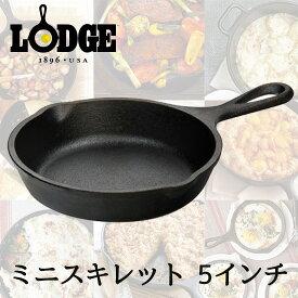 LODGE/ロッジ ロジック スキレット5インチ 19240090000005アウトドア/フライパン/スキレット/グリルオーブン/ココット/鋳金/アイアン/キャスト