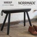 NORRMADE/ノルメイド SHEEP/シープ スツール椅子/玄関/ベンチ/デンマーク【RCP】