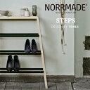 NORRMADE/ノルメイド STEPS/シューズラックステップス/Shoe rack/シューズラック/収納/靴箱/スチール/木製/デンマーク…