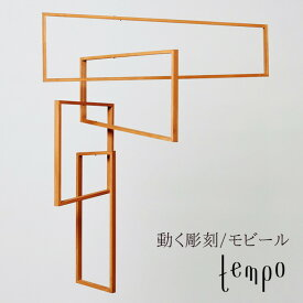 新色グレー登場。tempo/モビール perspective / パースペクティブ mother tool / マザーツール動く彫刻/テンポ/mobile/キネティック・アート【RCP】