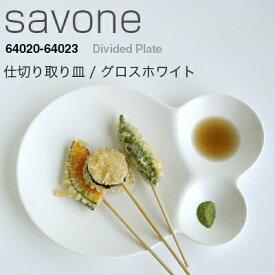METAPHYS メタフィス savone/サヴォネ 仕切り取り皿 グロスホワイト 64022皿/プレート/食器【RCP】