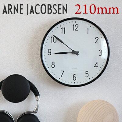 【AJクロック43633】STATION/ステーション 210mm WALL CLOCK アルネ・ヤコブセン/ARNE JACOBSEN43633壁掛け時計/時計/ウォッチ/WATCH/北欧/デンマーク/ローゼンダール アルネヤコブセン ウォールクロック【コンビニ受取対応商品】【RCP】