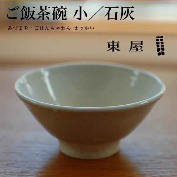 【東屋・あづまや】ご飯茶碗 小/石灰 AZKB31101【コンビニ受取対応商品】【RCP】