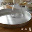 【東屋・あづまや】 TANKER2/タンカー2 お盆 AZSK00500【コンビニ受取対応商品】【RCP】