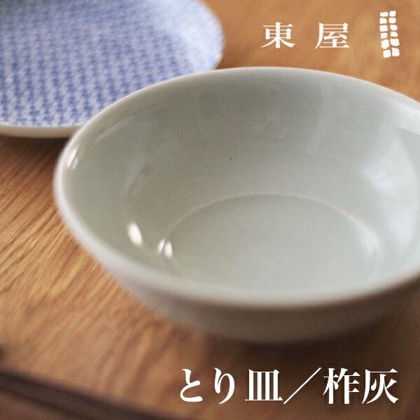 【東屋・あづまや】とり皿/柞灰 AZKS00102【コンビニ受取対応商品】【RCP】