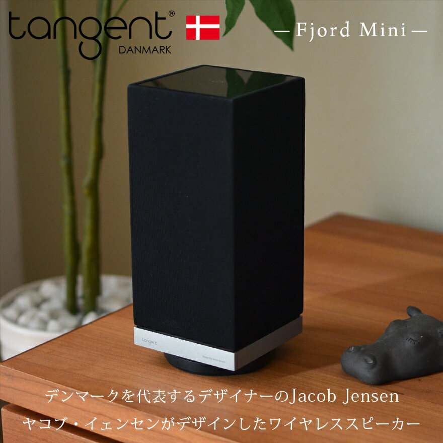 【Tangent/タンジェント】Fjord Mini/フィヨルド ミニ ワイヤレススピーカーDesign by Jacob Jensen/ヤコブ・イェンセン/モダニティ/Bluetooth/NFC/オーディオ【RCP】