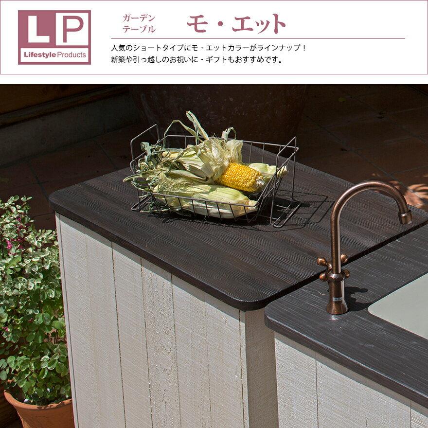 ガーデンテーブル【ニッコーエクステリア】 モ・エット木目模様/木目調/ODF-GT-HF2【RCP】