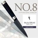 【Michel BRAS / ミシェル・ブラス】cutting edge jewelry No.8 包丁 刃渡り 120 mmほうちょう/包丁/キッチンアイテム...