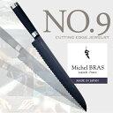 【Michel BRAS / ミシェル・ブラス】cutting edge jewelry No.9 包丁 刃渡り 285 mmほうちょう/包丁/キッチンアイテム...