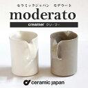 【ceramic japan】セラミック・ジャパン/moderato モデラート creamer クリーマー OM-3シロップ/ミルクピッチャー/カフェ/コーヒ...