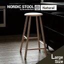 NORDIC STOOL/ノルディックスツール Large by Traevarefabrikkenツァイワールファブリッケン/木製/椅子/デンマーク/ス…