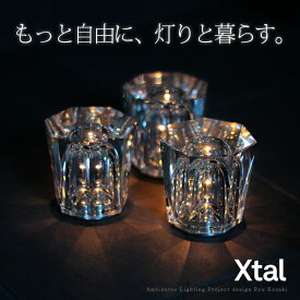 【ambienTec】Xtal クリスタル コードレステーブルランプ デザイン 小関隆一 ledライト 照明 充電式 led ライト 照明器具 アンビエンテック コンビニ受取対応【RCP】