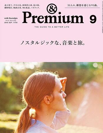 【&Premium】アンドプレミアムno.33Sep2016ノスタルジックな、旅。15人の記憶に残る旅、そして音楽/音浴博物館/バレンシアガ/佐久間裕美子/大和まこ/かき氷【コンビニ受取対応商品】【RCP】