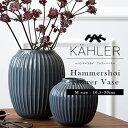 ●●ポイント10倍5/25 1:59まで●KAHLER/ケーラー Hammershoi Flower Vase /ハンマースホイ フラワーベース Mサイズ H:...