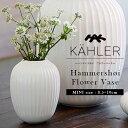 ●●ポイント10倍5/25 1:59まで●KAHLER/ケーラー Hammershoi Flower Vase mini/ハンマースホイ フラワーベース ミニ ...