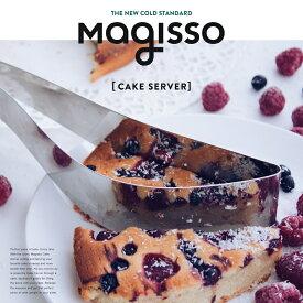 【magisso/マギッソ】ケーキサーバー Designed by Maria Kivijarvi/ステンレス/プレゼント/ギフト/食洗機使用可/ 70113/6430025627120 コンビニ受取対応【RCP】