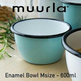 【muurla/ムールラ】BASIC ENAMEL BOWL ベーシックエナメルボウル M 600mlフィンランド/ヘルシンキ/ボウル/食器/ヨーグルトボウル/シリアル/ホーロー/カーボンスチール/アウトドア/ピクニック/北欧/食洗機可 【RCP】
