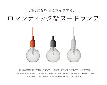 【MUUTO/ムート】【送料無料】E27SocketPendantLamp(ソケットペンダントランプ)ヌードランプ【RCP】