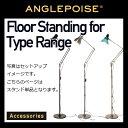 ●●ポイント10倍 8/17 6:59まで●【ANGLEPOISE/アングルポイズ】Floor Standing for Type Range スタンド単体イギ...