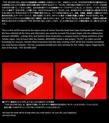 NOSIGNER/ノザイナーTHESECONDAID/ザ・セカンド・エイド防災グッズ/非常時/非常食/震災【RCP】