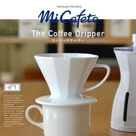 KaiHouse×MiCafeto  The Coffee Dripper ザ コーヒードリッパー スノーホワイトKai House/ドリップ/白/磁器製/コーヒー豆/珈琲/有田焼/川島良彰/貝印/FP5113
