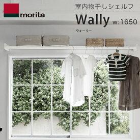 室内物干しシェルフ Wally ワイド:1650mm物干しと収納が窓際にある暮らし。ウォーリー 室内物干し 部屋干しアルミ/スチール/棚/ラック/多目的シェルフ【RCP】