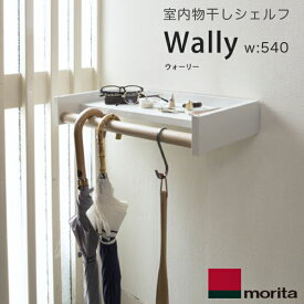 多目的シェルフ Wally ワイド:540mm物干しと収納が窓際にある暮らし。ウォーリー 室内物干し 部屋干し/小物置き/玄関収納/アルミ/スチール/棚/ラック【RCP】