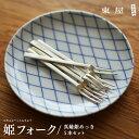 【東屋】 姫フォーク ヒメフォーク 真鍮銀メッキ 5本セット AZSK00012デザートフォーク/カトラリー/日本製【コンビニ…