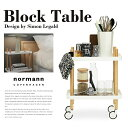 ●●3月20日6:59までポイント10倍【normann COPENHAGEN】Block Table ブロックテーブル 2段ノーマン コペンハーゲン/スチール...