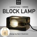 ●●ポイント10倍6/22 1:59まで●Design House Stockholm/ブロックランプ スモーク Block Lamp Smoke 照明MoMA...