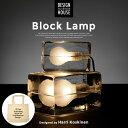 Design House Stockholm/ブロックランプ Block Lamp 照明MoMA/ランプ/ライト/ガラス/北欧/デザインハウス ストックホルム/...