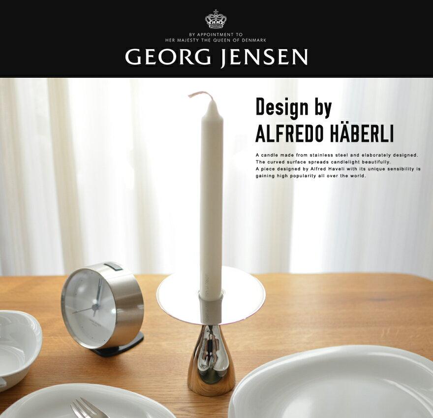 【GeorgJensen/ジョージジェンセン】Alfredo Haberli キャンドルホルダー スモール3586322 デザイナー:アルフレド ハベリ(Alfredo Haberli)/キャンドルホルダー/燭台/ロウソク立て【RPC】