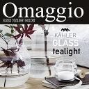 ●●4月24日 6:59までポイント10倍! KAHLER/ケーラー omaggio glass Tealight Holder/オマジオ グラス ティーライト...