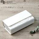 ●●【METAPHYS/メタフィス】Nature paol ティッシュボックスケース 25070 Tissue Box Caseパオル/ティッシュケース/実用的...