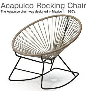 【代引不可】 Acapulco/アカプルコ チェア Rocking Chair/ロッキングチェア【正規品】アウトドア ガーデンチェア 屋内&屋外兼用 メキシコ製 PVCコード 椅子/イス/チェア/屋外/リゾート/ハンドメイド ラウンジ/モダン/インテリア