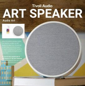【Tivoli Audio チボリオーディオ】ArtOrb アート コンパクト Bluetooth スピーカー ブルートゥース/ ORB-1744-JP/ORB-1746-JP/ORB-1745-JP /ワイヤレス/オーディオ/WI-FI コンビニ受取対応【RCP】