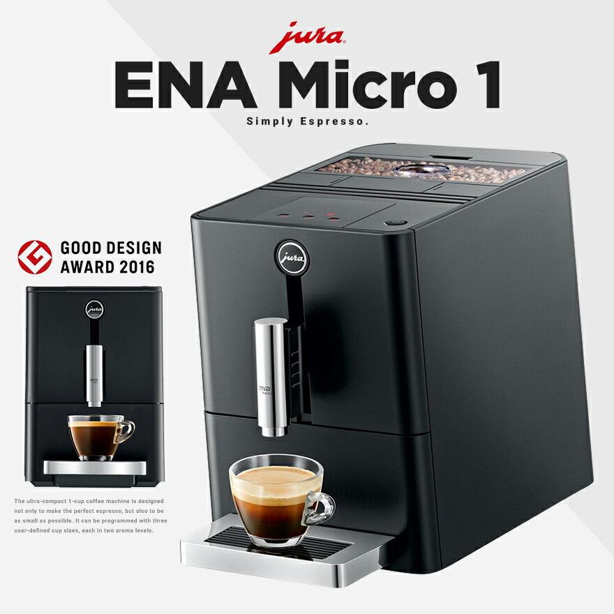 ミルクフローサープレゼント!【JURA/ユーラ】 ENA Micro 1 エナ ミクロ1 全自動コーヒーマシンEspresso/家庭用/Coffee/コーヒー豆/珈琲/エスプレッソ/濃度設定【RCP】