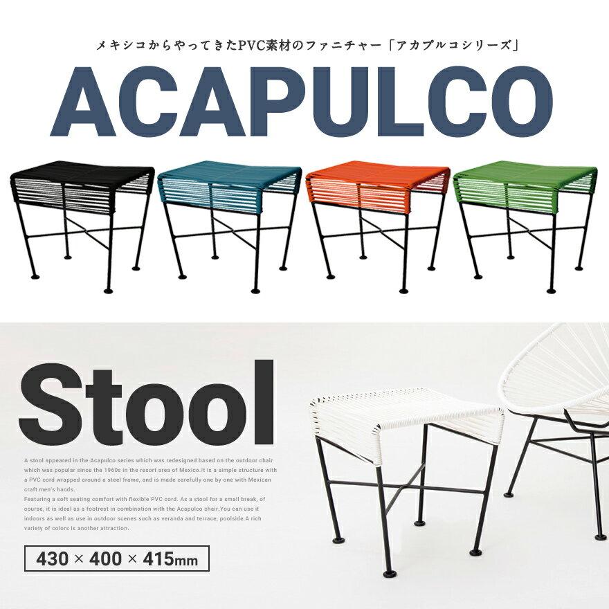 【代引不可】【Acapulco/アカプルコ】アカプルコ スツールイス/チェア/シンプル/オットマン/アウトドア/スチール/インテリア/メキシコ【RCP】