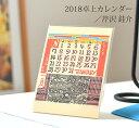 2018卓上カレンダー/芹沢 けい介日本古来/型染/琉球/紅型/びんがた【RCP】