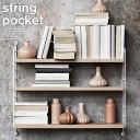 【String】String Pocketストリングポケット/木製/シェルフ/棚/リビング/ストリングシェルフ/収納/本棚【RCP】